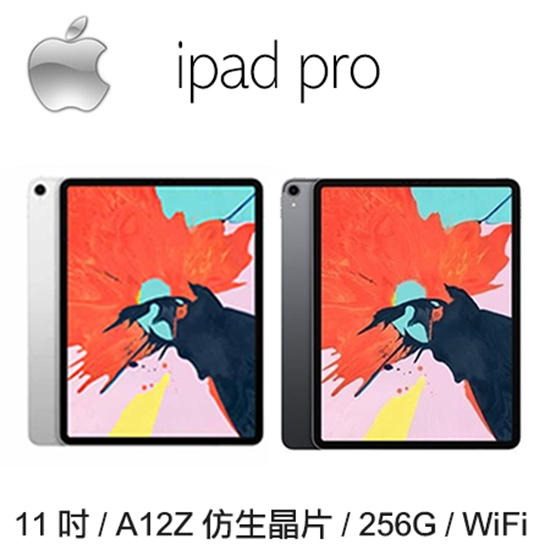 圖片 2020 Apple iPad Pro 11吋 256G Wi-Fi (太空灰/銀色)