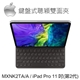 APPLE-鍵盤式聰穎雙面夾 iPad Pro 11 吋(第2代)-MXNK2TA/A