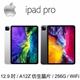 2020 Apple iPad Pro 12.9吋 256G Wi-Fi (太空灰/銀色)