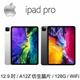 2020 Apple iPad Pro 12.9吋 128G Wi-Fi (太空灰/銀色)