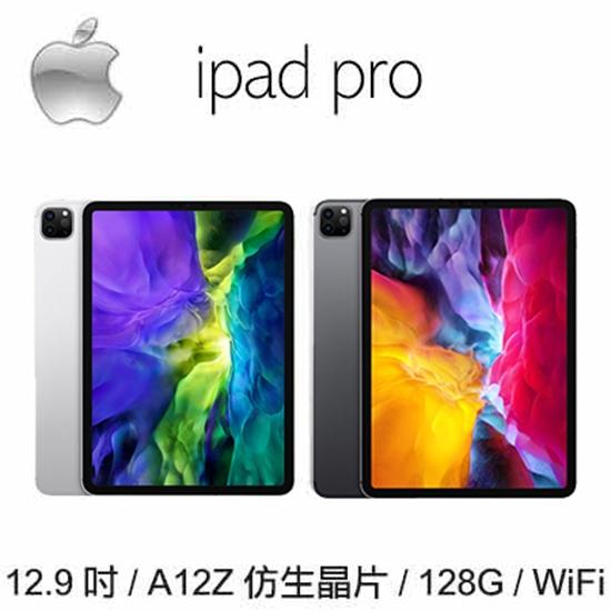 圖片 2020 Apple iPad Pro 12.9吋 128G Wi-Fi (太空灰/銀色)