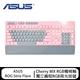 ASUS華碩 ROG Strix Flare RGB 粉色機械式電競鍵盤(茶軸)