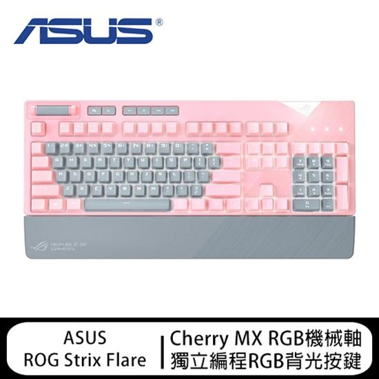 圖片 ASUS華碩 ROG Strix Flare RGB 粉色機械式電競鍵盤(茶軸)