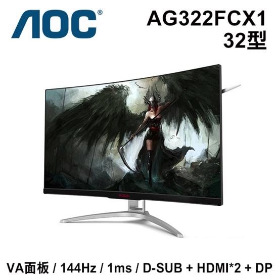 圖片 AOC AGON AG322FCX1 32型 VA曲面 極速電競螢幕