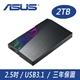 ASUS華碩 FX 2TB USB3.1 2.5吋 電競外接硬碟 (EHD-A2T)