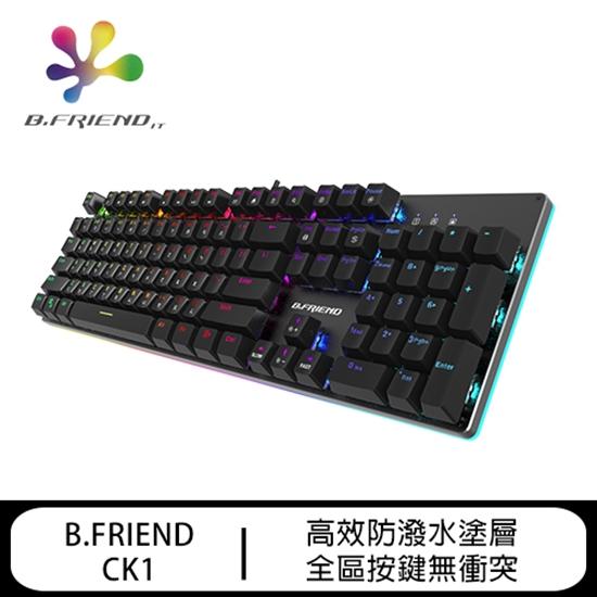 圖片 B.FRIEND CK1 機械式鍵盤 (光軸)