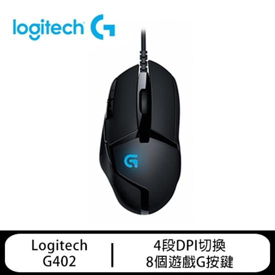 圖片 Logitech羅技 G402 高速追蹤遊戲滑鼠