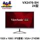 ViewSonic優派 VX2476-SH 24型 IPS面板 無邊框螢幕顯示器
