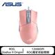 ASUS華碩 ROG Gladius II Origin 電競滑鼠 (粉紅版)