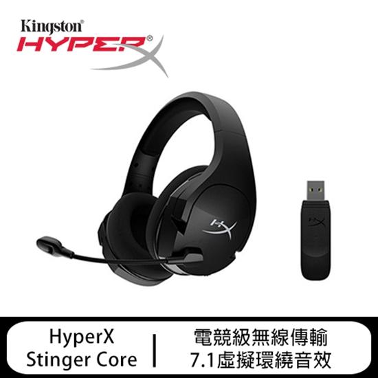圖片 HyperX金士頓 Stinger Core 7.1聲道 無線電競耳機