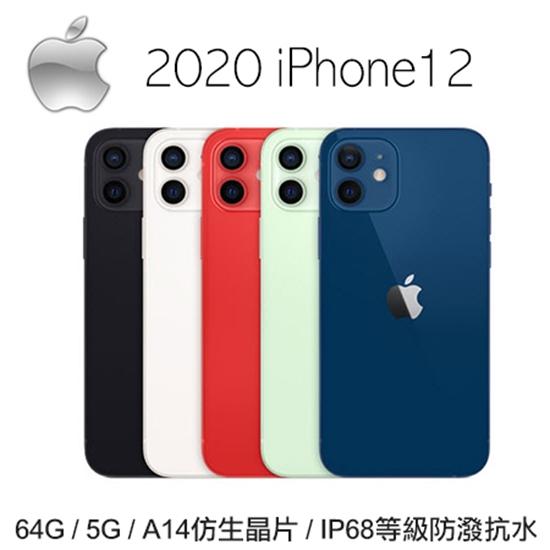 圖片 Apple iPhone 12 64G 6.1吋 智慧型手機