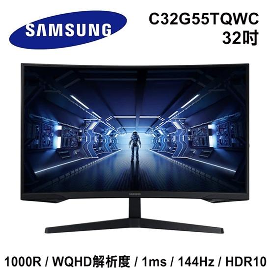 SAMSUNG三星 C32G55TQWC 32型 VA面板 1000R曲面 WQHD 電競螢幕
