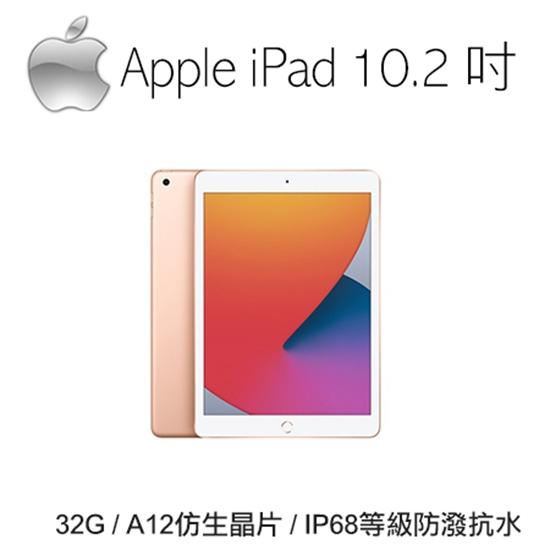 圖片 2020 Apple iPad 10.2 吋 32G Wi-Fi (MYLC2TA/A) 金色