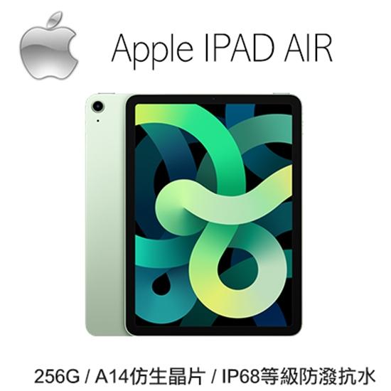 圖片 2020 Apple IPAD AIR 10.9吋 256GB Wi-Fi (MYG02TA/A) 綠色GREEN
