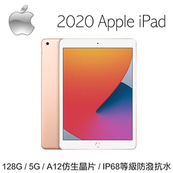 圖片 2020 Apple iPad 10.2 吋 128G Wi-Fi (MYLF2TA/A) 金色