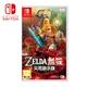 Nintendo任天堂 Switch《薩爾達無雙 災厄啟示錄》中文一般版
