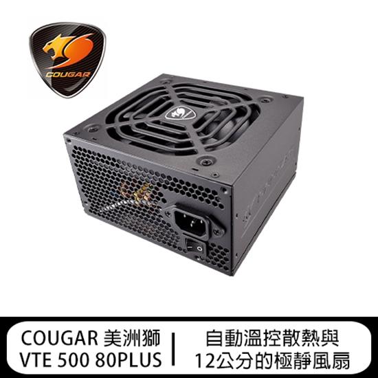 圖片 COUGAR 美洲獅 VTE 500 80PLUS銅牌電源供應器