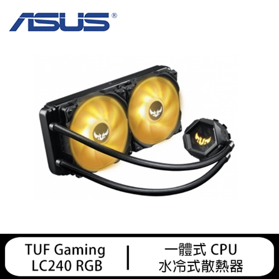 圖片 ASUS華碩 TUF Gaming LC240 RGB 一體式 CPU水冷式散熱器