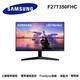 SAMSUNG三星 27吋 FHD IPS平面螢幕(F27T350FHC)