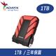 ADATA威剛 HD710 PRO 1TB 2.5吋軍規硬碟-紅