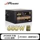 JPOWER 杰強 650W 銅牌 電源供應器(足瓦/5年保)