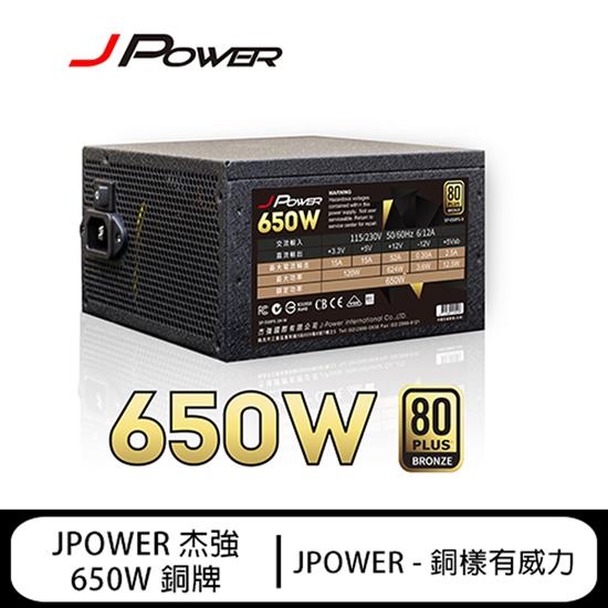 圖片 JPOWER 杰強 650W 銅牌 電源供應器(足瓦/5年保)