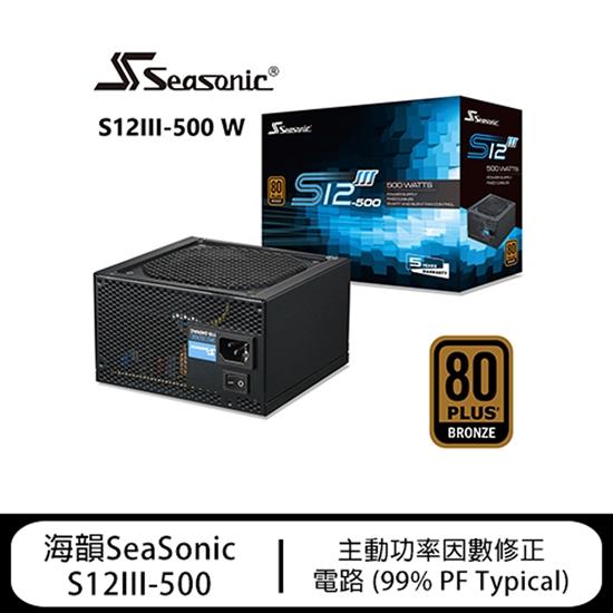 圖片 海韻 S12III-500 銅牌/直出 五年保固 電源供應器