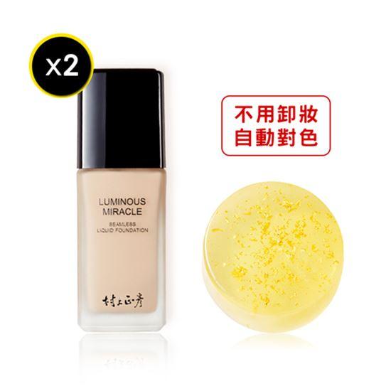 圖片 【村上正彥】裸光奇蹟無瑕粉底+金箔皂組-電