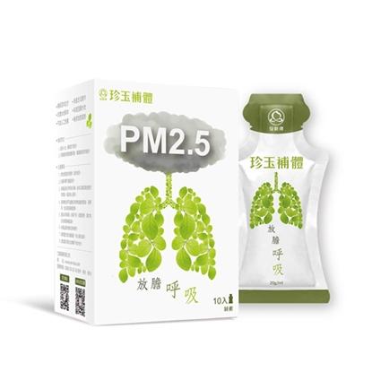 圖片 【仙桃牌】PM2.5珍玉補體原液(20g/包;10包)