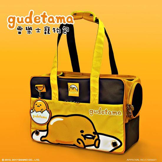 圖片 gudetama 蛋黃哥 雷樂士寵物外出包GU-PG02Y(悠閒黃)