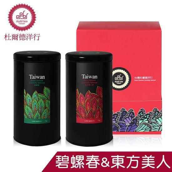 圖片 【DODD Tea 杜爾德】嚴選『東方美人+碧螺春』茶葉禮盒(75g各1)
