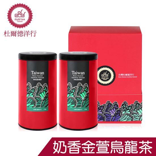圖片 【DODD Tea 杜爾德】精選『奶香金萱』烏龍茶禮盒組(4兩X2)