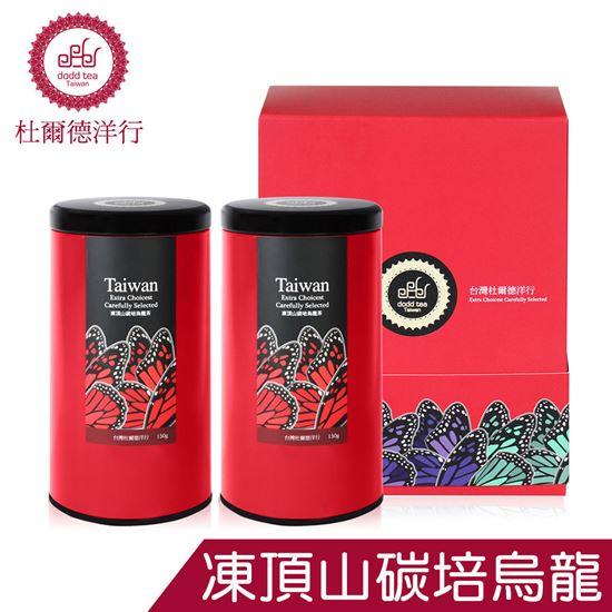 圖片 【DODD Tea 杜爾德】精選『凍頂山碳培』烏龍茶禮盒組(150g*2入)