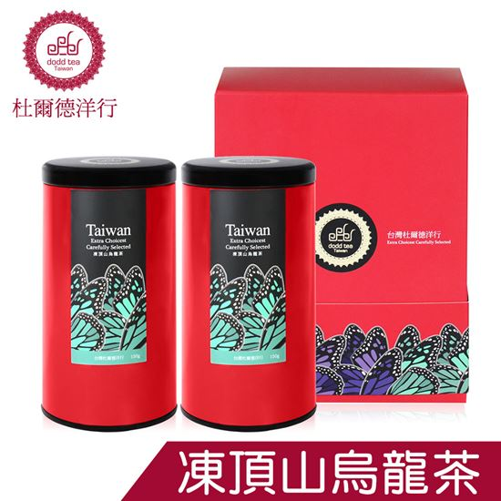 圖片 【DODD Tea 杜爾德】精選『凍頂山』烏龍茶禮盒組(150gx2入)