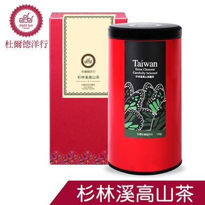 圖片 【DODD Tea 杜爾德】精選『杉林溪』高山烏龍茶-4兩(150g)