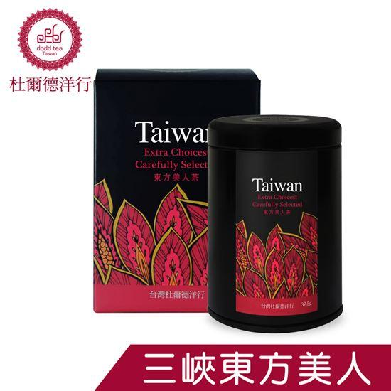 圖片 【DODD Tea 杜爾德】嚴選三峽東方美人茶-1兩(37.5g)