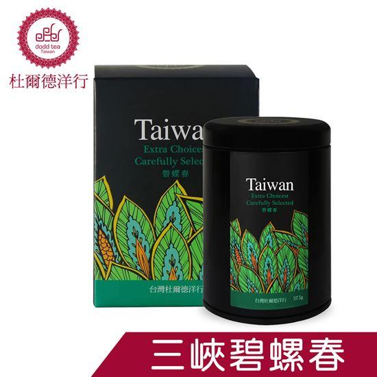 圖片 【DODD Tea 杜爾德】嚴選『三峽碧螺春』綠茶-2兩(75g)
