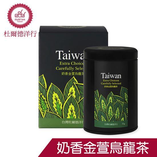 圖片 【DODD Tea 杜爾德】嚴選『奶香金萱』烏龍茶-2兩(75g)