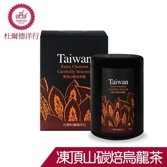 圖片 【DODD Tea 杜爾德】嚴選『凍頂山碳培』烏龍茶-2兩(75g)