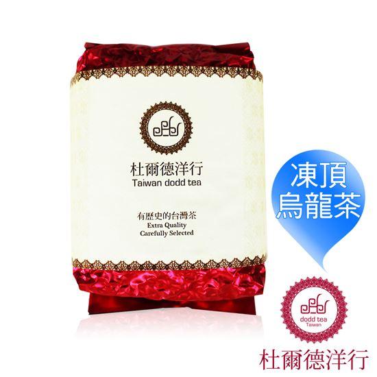 圖片 【杜爾德洋行】『凍頂山』烏龍茶真空包裝-4兩(150g)
