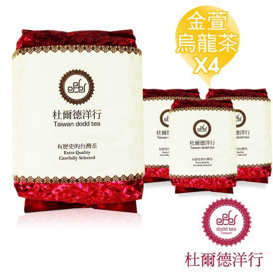 圖片 【杜爾德洋行】『奶香金萱』烏龍茶超值四件組(1斤/真空保鮮4兩裝)
