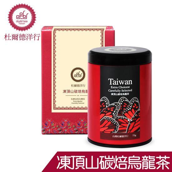 圖片 【DODD Tea 杜爾德】精選『凍頂山碳培』烏龍茶-2兩(75g)