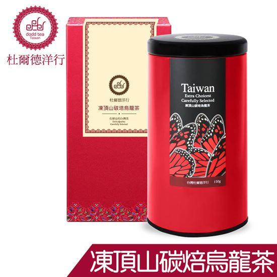 圖片 【DODD Tea杜爾德】精選『凍頂山碳培』烏龍茶-4兩(150g)