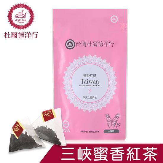 圖片 【DODD Tea 杜爾德】有機茶園『三峽蜜香紅茶』原葉立體茶包(15入)