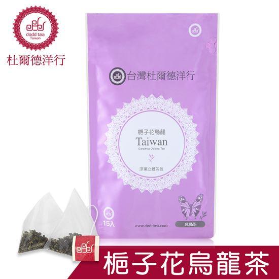 圖片 【DODD Tea 杜爾德】『梔子花』烏龍茶原葉立體茶包(15入)