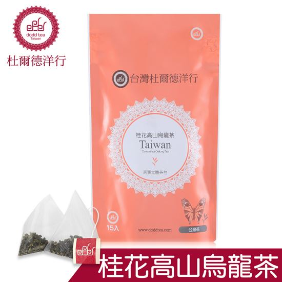 圖片 【DODD Tea 杜爾德】『桂花高山烏龍茶』原葉立體茶包(15入)