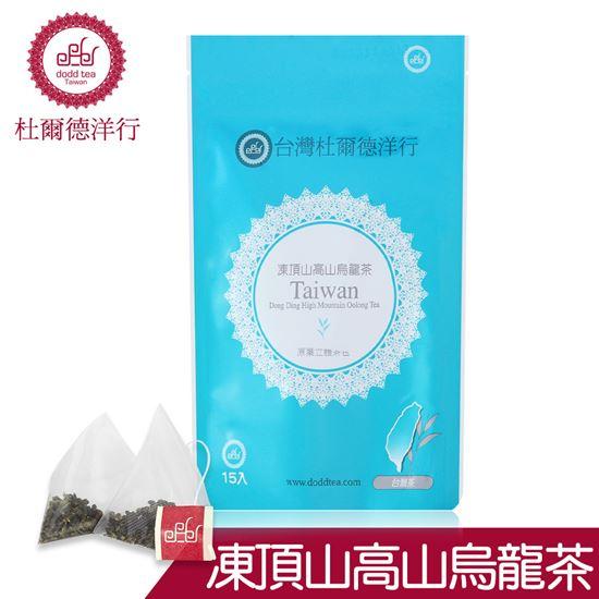 圖片 【DODD Tea 杜爾德】『凍頂山烏龍茶』原葉立體茶包(15入)