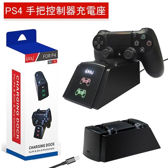 圖片 SONY PS4 雙手把控制器充電座(自動亮燈提醒)