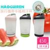 圖片 【HAOGUIREN】旅行攜帶手搖轉動榨汁杯(隨行果汁機)