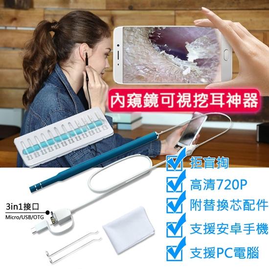 圖片 【AS 亞設】內窺鏡可視挖耳勺 發光掏耳神器5.5mm(成人/兒童耳勺)